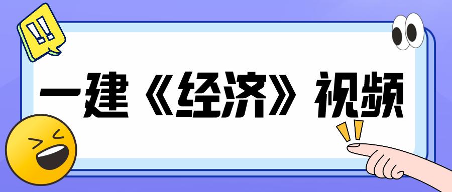 黄金芳2021年一建经济视频课件下载