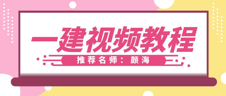 """021年一级建造师颜海市政视频百度云分享"""""""