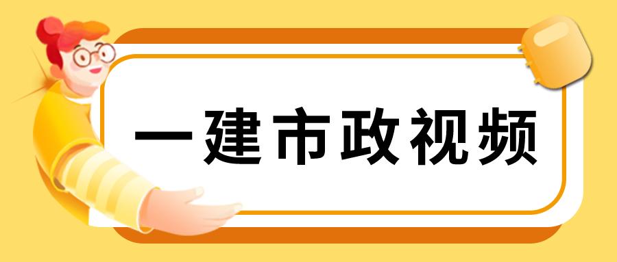 """021年一级建造师【胡宗强】视频课件百度网盘下载"""""""