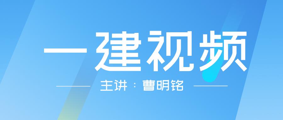 """021年一级建造师市政曹明铭视频课件下载"""""""