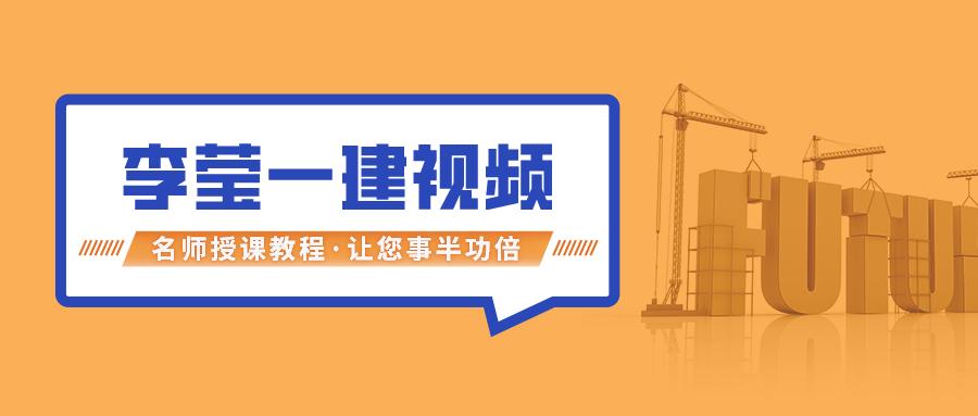 市政实务2021年一级建造师李莹视频课件下载