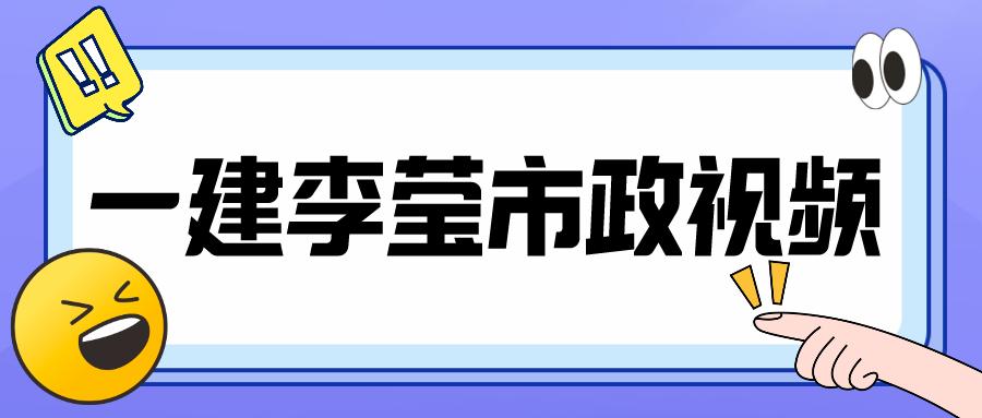 """021年【李莹】一建市政优选提分班视频课件下载"""""""
