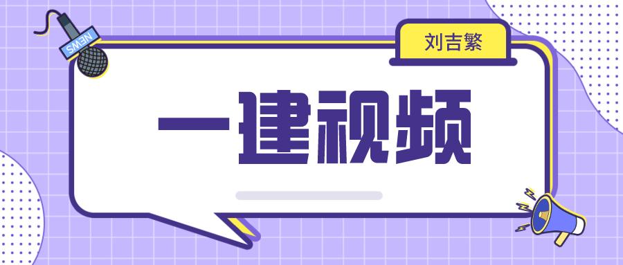 """021年一建刘吉繁市政视频课件精讲班网盘下载"""""""