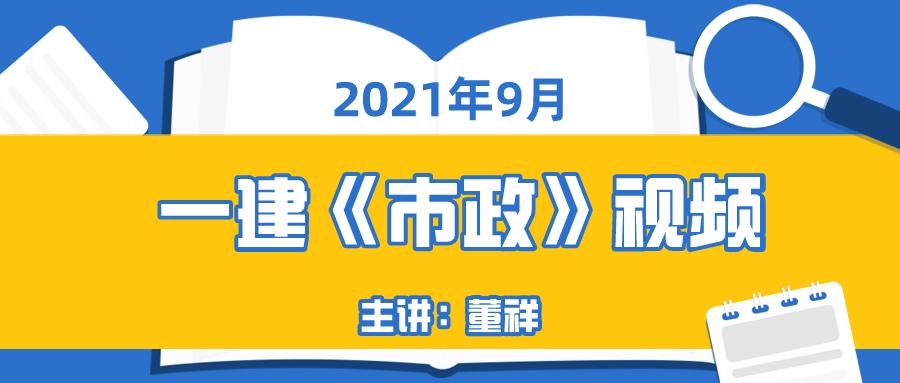 董祥2021一建市政视频课件网盘下载