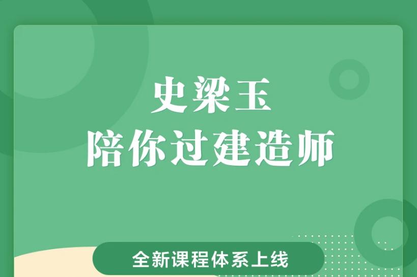 """021年一建【史梁玉】市政视频百度网盘讲义下载"""""""