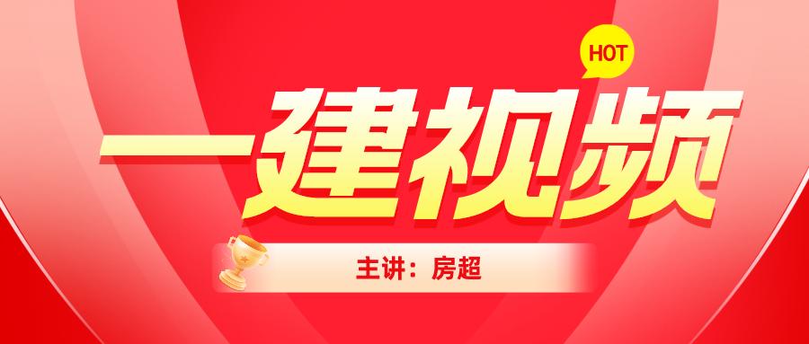 """021年【房超】一建市政视频百度云网盘下载"""""""
