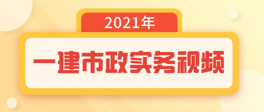 董祥2021年一建市政实务视频百度网盘下载【全33讲】