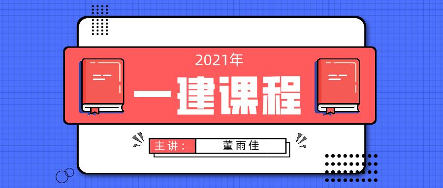 【董雨佳】2021年一建市政视频教程全集下载