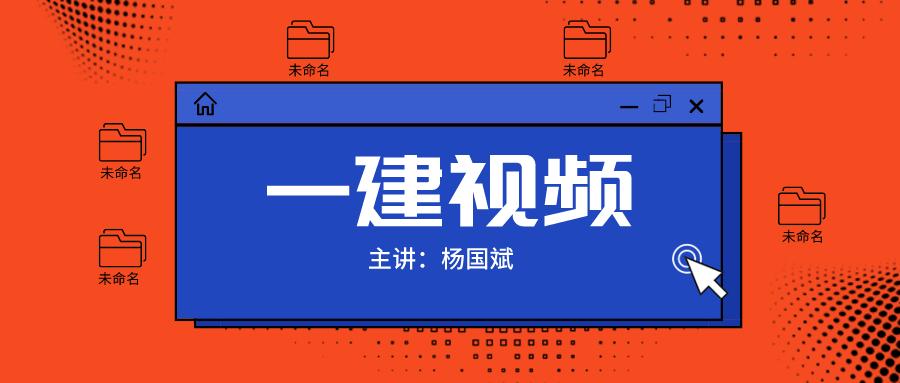 杨国斌2021一建建筑实务新教材视频讲义下载