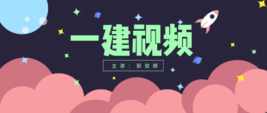 """021年一建建筑实务视频【郭俊辉】教学视频下载"""""""