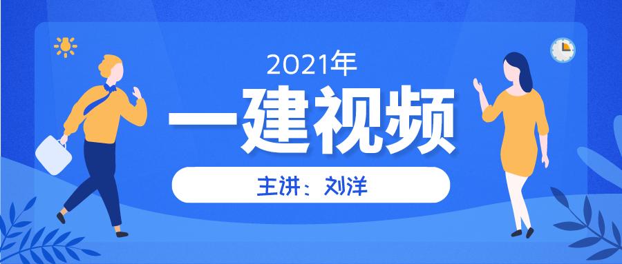 """021一级建造师视频教程【刘洋】课件百度云网盘下载"""""""