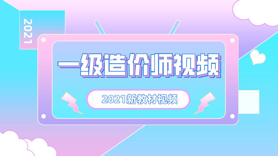 """021年一级造价工程师视频课件【全套】课程下载"""""""