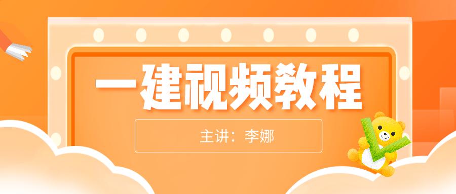 2021一建建筑实务【李娜】精讲视频百度云下载