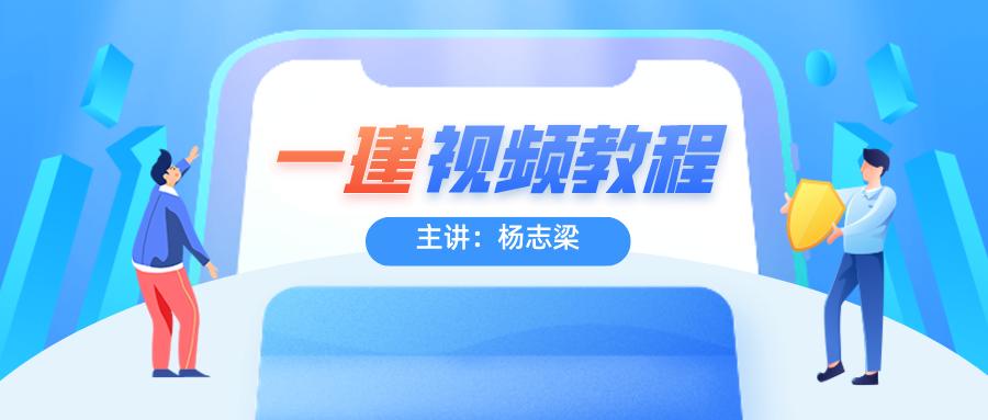 2021年一建建筑杨志梁精讲班视频课件下载