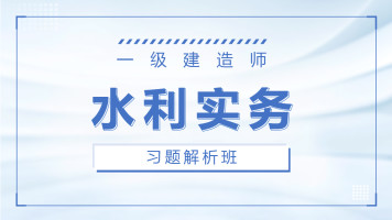 """021年一级建造师【刘永强】水利水电视频教程网盘下载"""""""