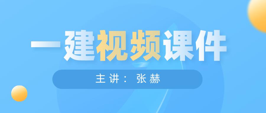 """021年张赫一级建造师工程经济视频讲义【全18讲】"""""""