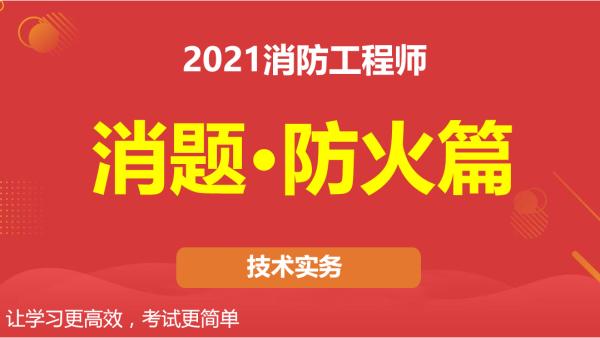 2021消防工程师视频讲义下载 一消技术实务防火篇视频