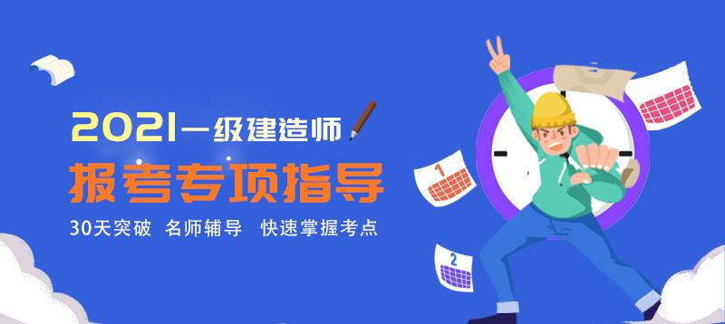 丰景春2021年一建管理基础视频课件网盘下载
