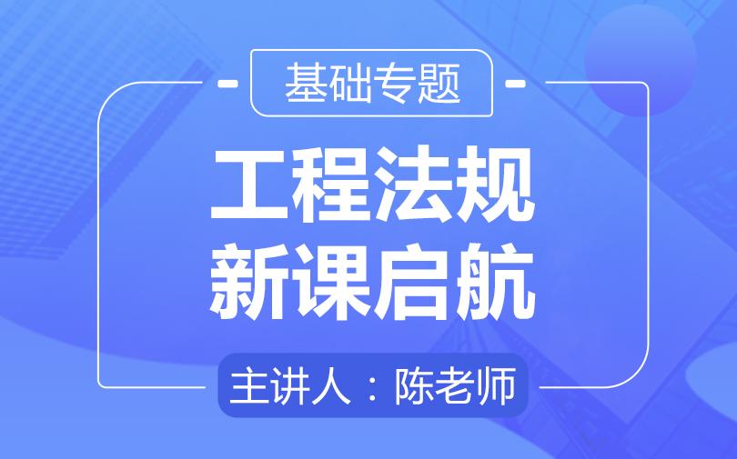 """021一建法规视频课件教程百度网盘全集下载"""""""