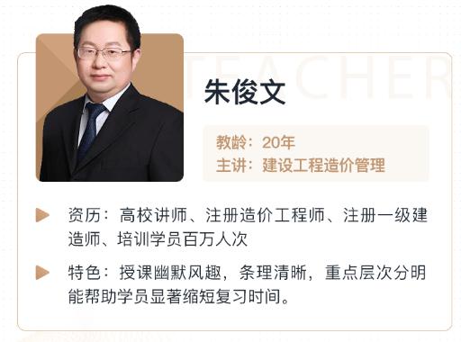 """021年一级造价管理朱俊文视频资料下载"""""""