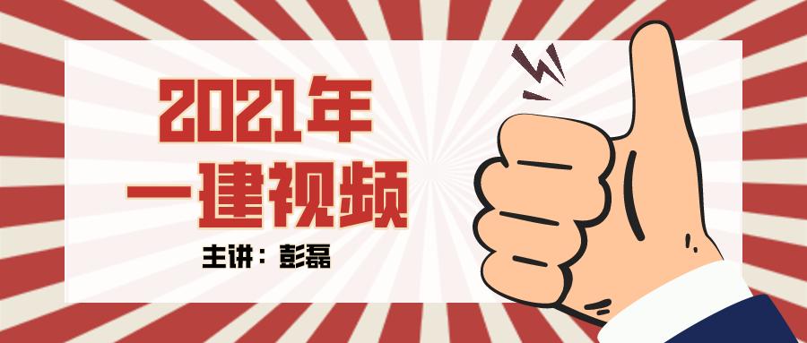 彭磊202年一建机电实务新教材视频下载百度网盘