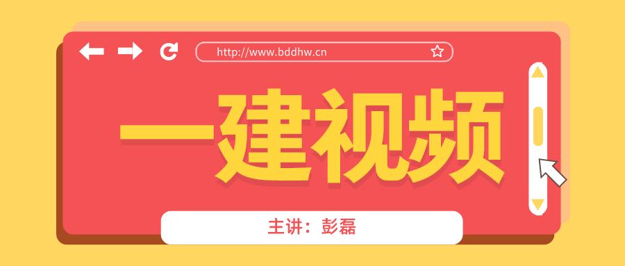 2021年一建机电【彭磊】名师带读视频课件下载