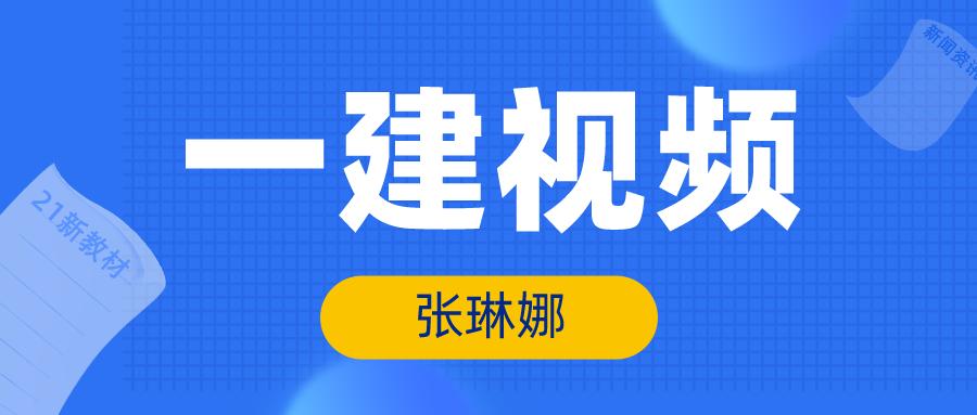 张琳娜2021年一建公路视频课件网盘下载