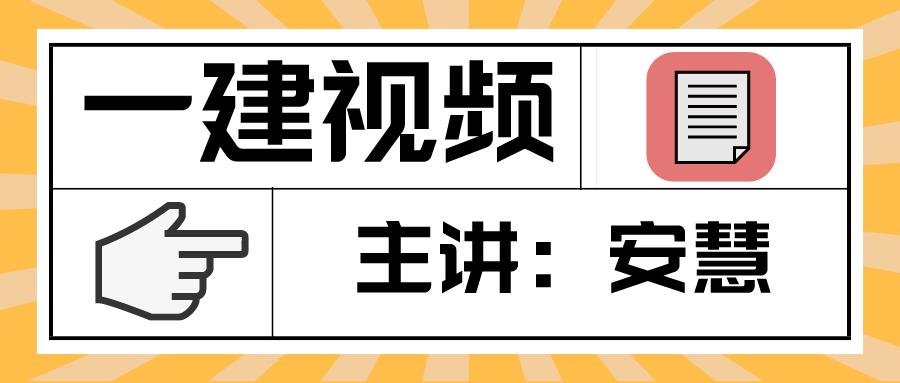 2021【安慧】一建公路视频课件百度云下载