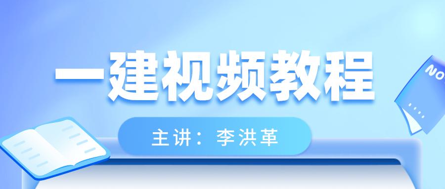 李洪革2021年一建公路专业教学视频教程下载