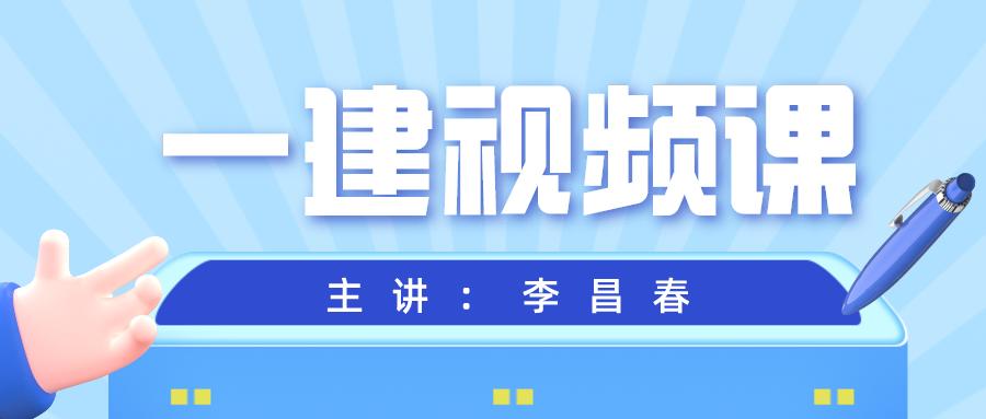 李昌春2021年一建公路视频百度云盘下载
