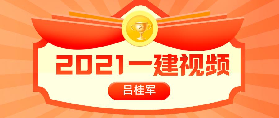 吕桂军水利水电2021年一建教学视频网盘下载