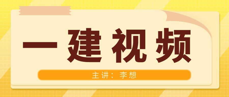 2021水利一建【李想】视频课件百度网盘下载