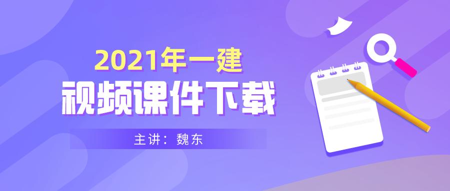【魏东】2021年一建水利视频课件下载百度网盘