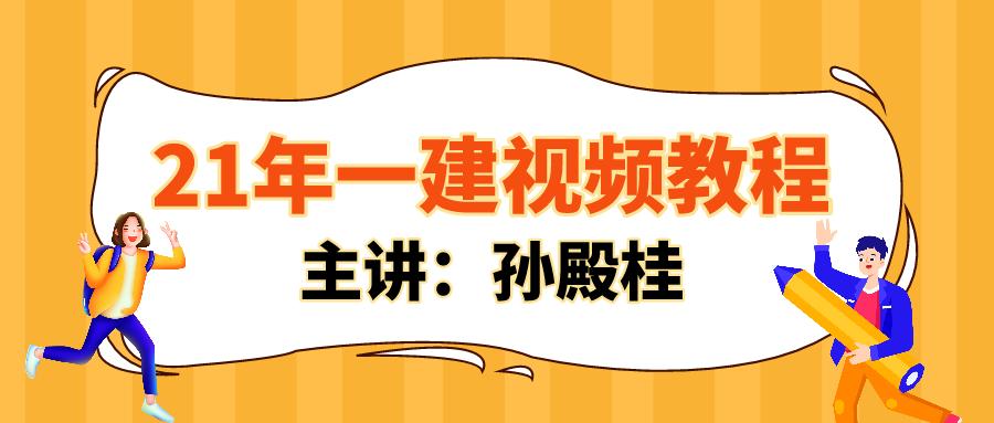 2021年孙殿桂一建水利深度精讲视频讲义下载【共12讲】