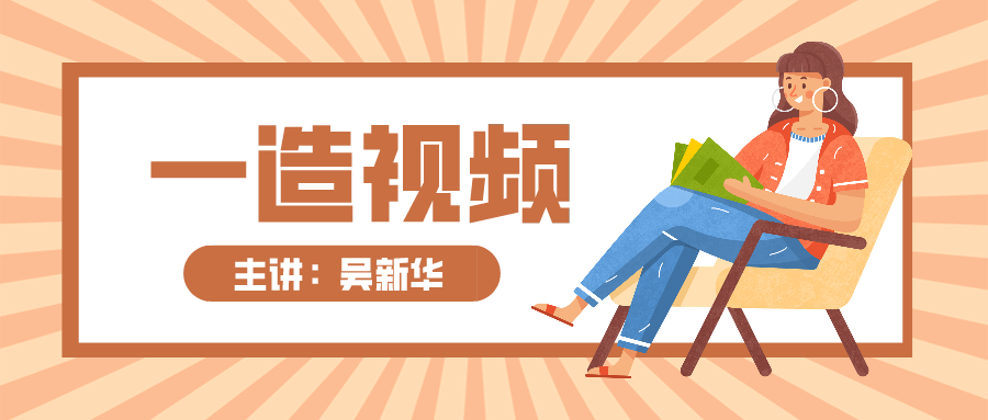 2021年一级造价师工程【吴新华】造价管理视频课件下载