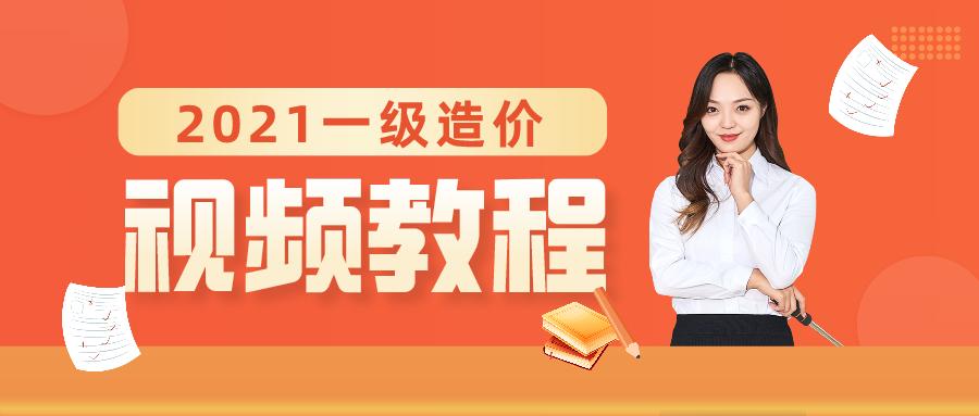 王玲2021年一级造价工程师造价管理精讲班视频下载