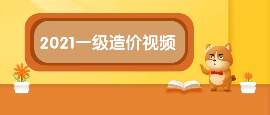 2021年一级造价师【朱俊文】管理精讲视频讲义【共64讲】