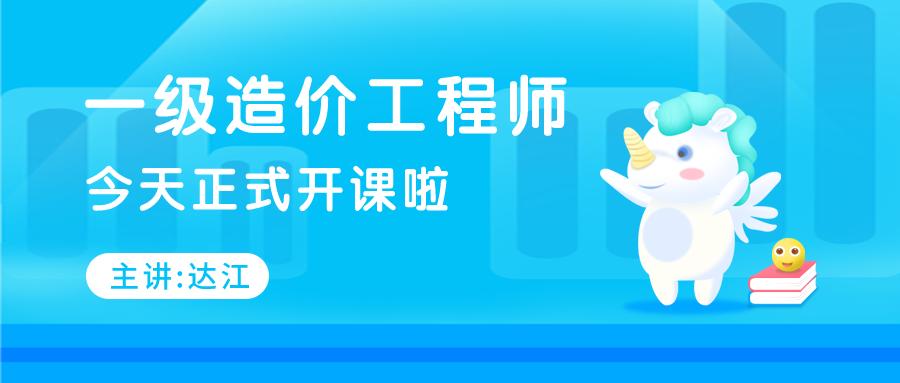 达江2021年一级造价管理视频教学课件下载【共56讲】