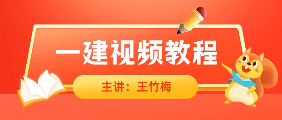 """021年一级造价师【王竹梅】管理课件视频下载"""""""