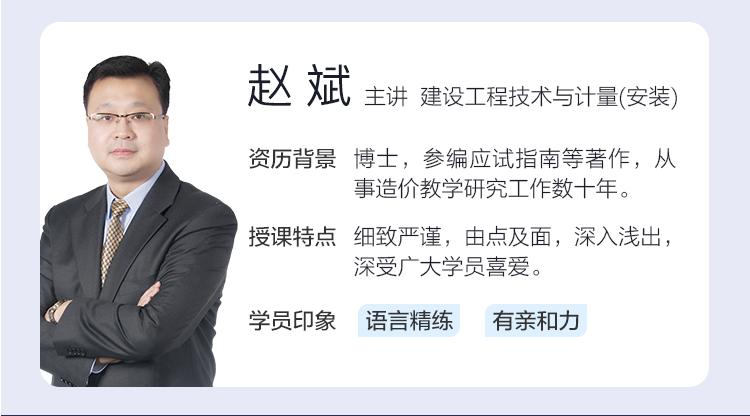 """021年一级造价工程师赵斌全套视频课程"""""""