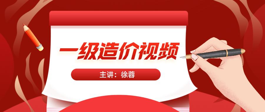 """021年一级造价工程师徐蓉全套视频课程下载【共35讲】"""""""