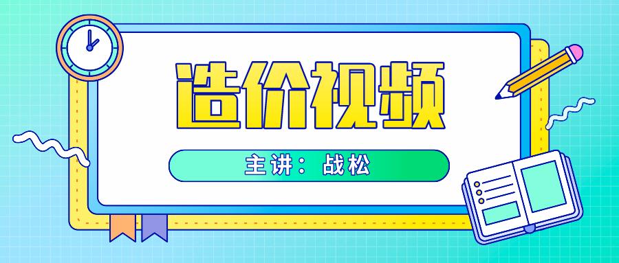 """021年战松一级造价师全套精讲视频课件下载"""""""