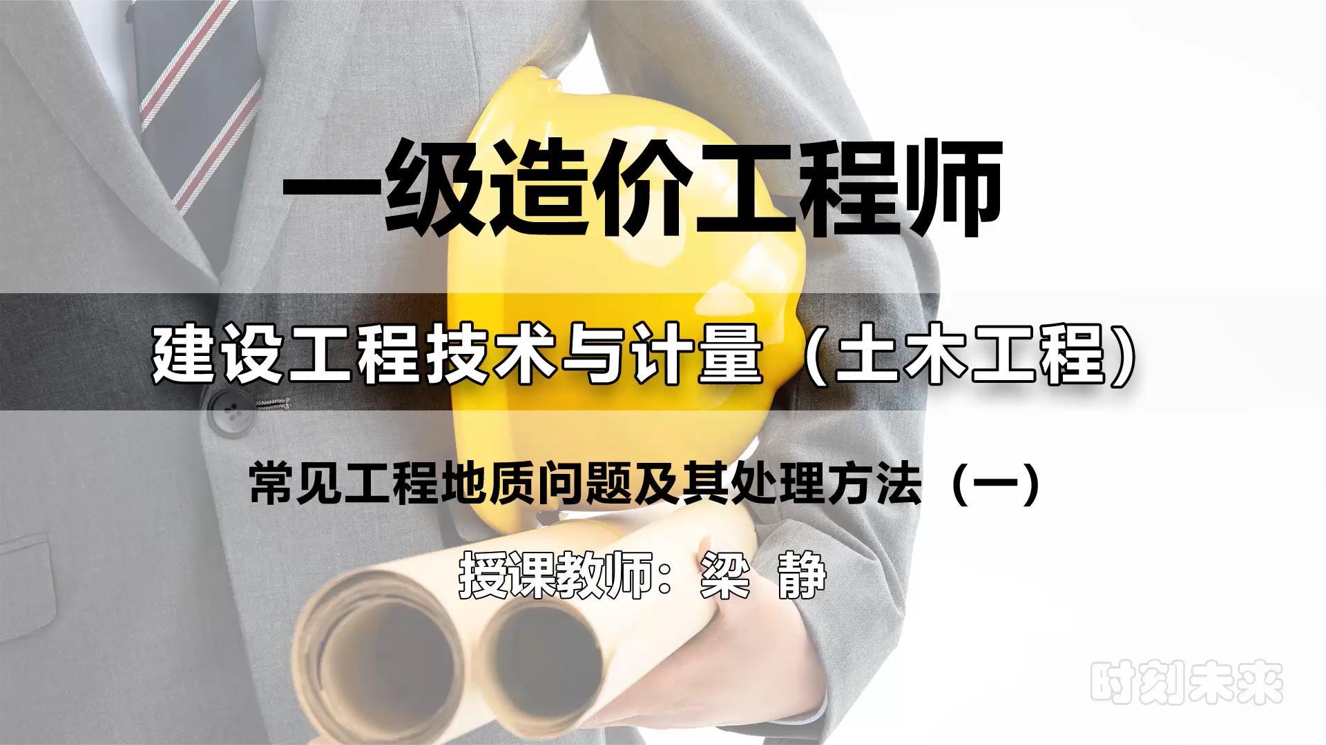 【梁静】2021一级造价工程师土建计量精讲班视频下载