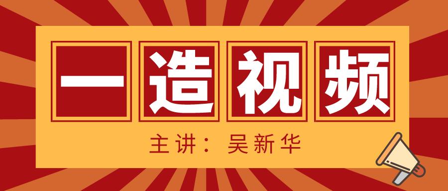 一级造价师2021【吴新华】全套视频课程下载-土建计量