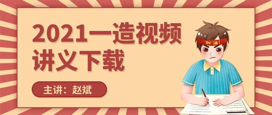 【赵斌】2021年一级造价师安装计量学习视频课件下载