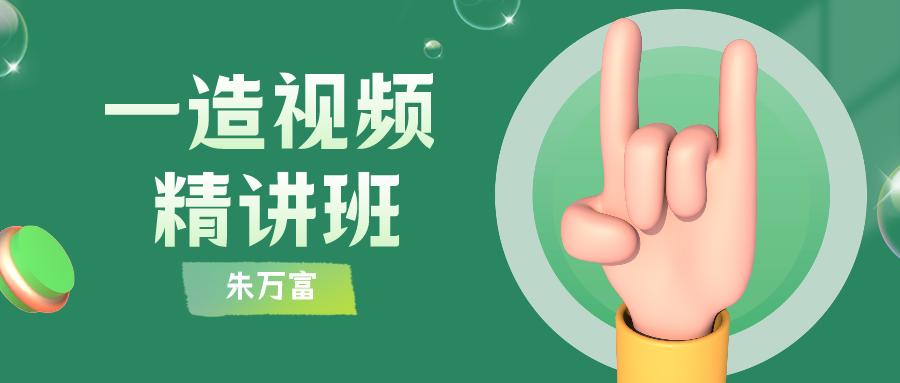 2021年【朱万富】一级造价师安装计量教学视频下载