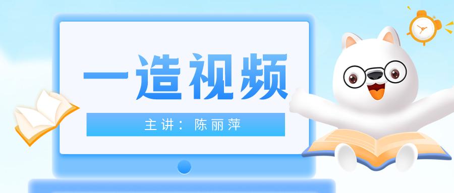"""021年一级造价师【陈丽萍】全套视频课程讲义-安装计量"""""""