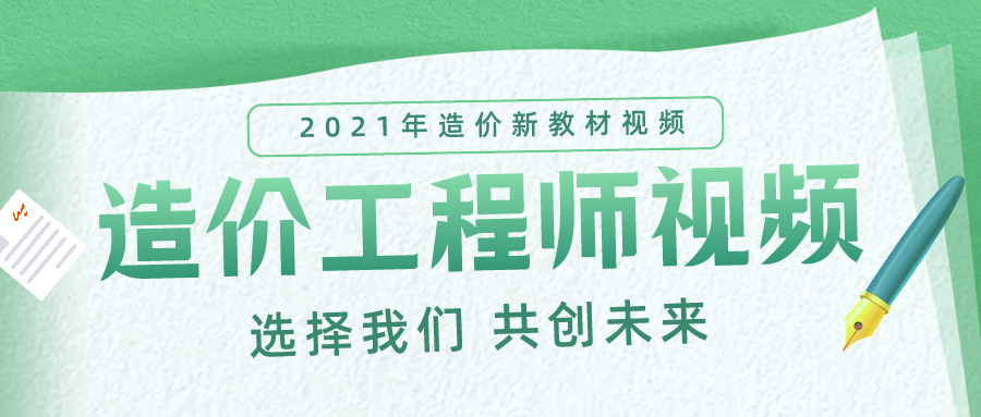 杨润东2021年一级造价师安装计量课件视频讲义