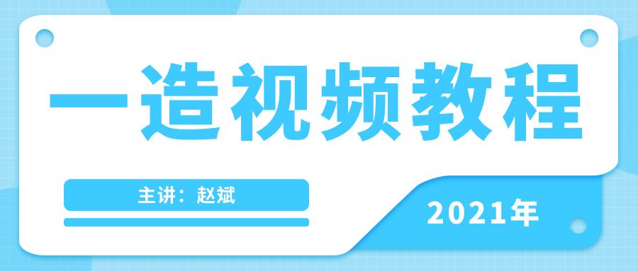 赵斌2021年一级造价安装计量视频下载