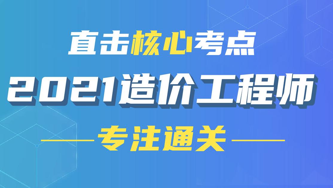 """021年一级造价师技术与计量安装视频讲下载【全集】"""""""